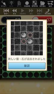 Androidアプリ「みんなのオセロ 無料の公式アプリ」のスクリーンショット 3枚目