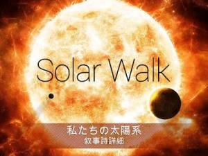 Androidアプリ「Solar Walk Lite - スペースアトラスとプラネタリウム3D:太陽系、惑星、衛星、彗星」のスクリーンショット 5枚目