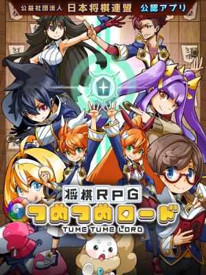 Androidアプリ「将棋RPG つめつめロード」のスクリーンショット 1枚目