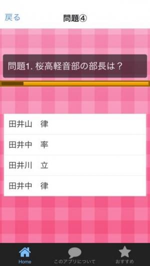 Androidアプリ「クイズ for けいおん!(K-ON!)」のスクリーンショット 5枚目