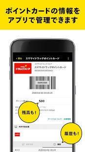 Androidアプリ「スマホサイフ ポイントカードおまとめアプリでTカードなど管理」のスクリーンショット 3枚目
