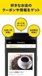 Androidアプリ「スマホサイフ ポイントカードおまとめアプリでTカードなど管理」のスクリーンショット 4枚目