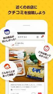 Androidアプリ「トクバイ - 無料チラシアプリ/スーパー掲載数No.1」のスクリーンショット 5枚目
