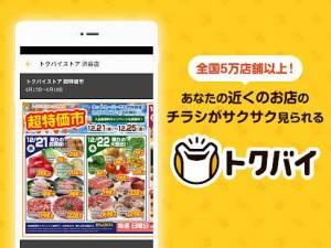 Androidアプリ「トクバイ - 無料チラシアプリ」のスクリーンショット 1枚目