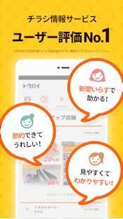 Androidアプリ「トクバイ - 無料チラシアプリ」のスクリーンショット 4枚目