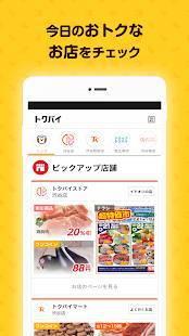 Androidアプリ「トクバイ - 無料チラシアプリ」のスクリーンショット 2枚目