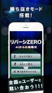 Androidアプリ「リバーシ ZERO 2人対戦もできるリバーシ無料ゲーム」のスクリーンショット 2枚目