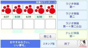 Androidアプリ「体操くん for YouTube」のスクリーンショット 2枚目