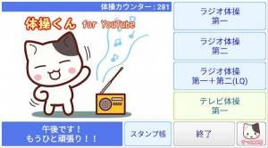 Androidアプリ「体操くん for YouTube」のスクリーンショット 1枚目