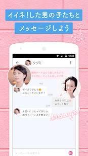Androidアプリ「出会いはPoiboy(ポイボーイ)で-女性から始まる恋活・婚活マッチングアプリ《登録無料》」のスクリーンショット 4枚目