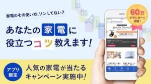 Androidアプリ「CLUB Panasonic (クラブパナソニック)」のスクリーンショット 1枚目