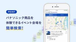 Androidアプリ「CLUB Panasonic (クラブパナソニック)」のスクリーンショット 4枚目