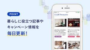 Androidアプリ「CLUB Panasonic (クラブパナソニック)」のスクリーンショット 3枚目