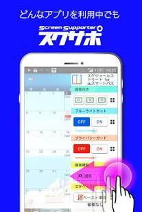 Androidアプリ「スクショ・ブルーライト軽減が超便利!/スクリーンサポーター」のスクリーンショット 1枚目