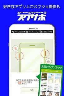Androidアプリ「スクショ・ブルーライト軽減が超便利!/スクリーンサポーター」のスクリーンショット 3枚目