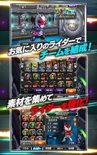 Androidアプリ「仮面ライダー バトルラッシュ」のスクリーンショット 4枚目