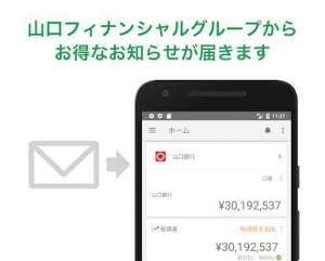 Androidアプリ「マネーフォワード for YMFG」のスクリーンショット 3枚目