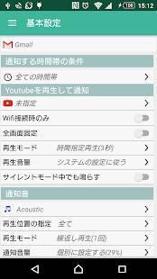 Androidアプリ「通知音/バイブ/ランプを個別指定。通知LEDが無くてもフラッシュや仮想LED-メッセージ通知Pro」のスクリーンショット 2枚目