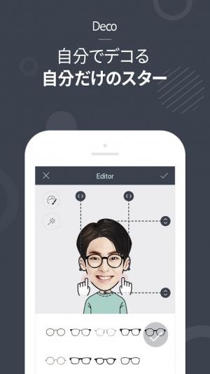 Androidアプリ「Starcon - スターと私、顔で作る楽しみ」のスクリーンショット 1枚目