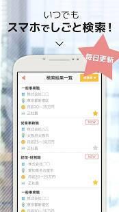 Androidアプリ「事務のお仕事・パート求人を検索」のスクリーンショット 2枚目