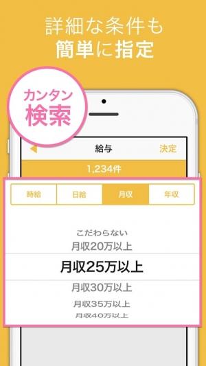 Androidアプリ「保育士求人 保育士・幼稚園教諭 就職・転職の求人検索アプリ」のスクリーンショット 4枚目