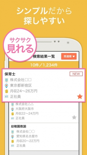 Androidアプリ「保育士求人 保育士・幼稚園教諭 就職・転職の求人検索アプリ」のスクリーンショット 2枚目