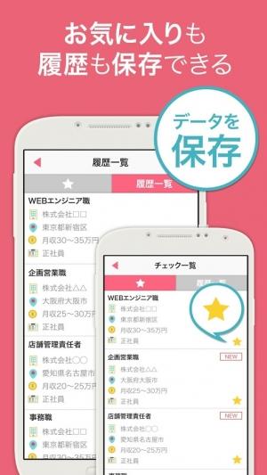 Androidアプリ「女性の転職 正社員・派遣社員の仕事探し」のスクリーンショット 5枚目