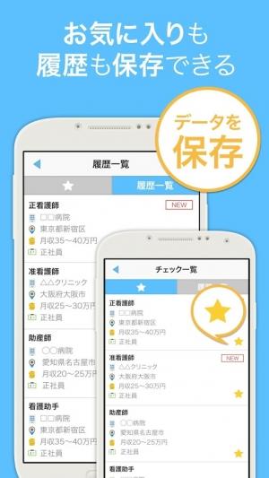Androidアプリ「看護師の仕事検索アプリ 医療・ナースの就職/転職サイトの求人」のスクリーンショット 5枚目