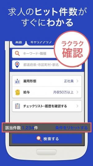 Androidアプリ「薬剤師求人 就職・転職を支援する医療系の仕事検索アプリ」のスクリーンショット 3枚目