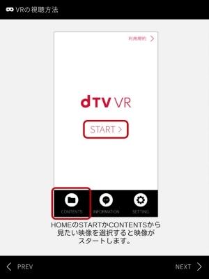 Androidアプリ「dTV VR」のスクリーンショット 4枚目
