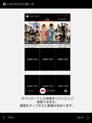 Androidアプリ「dTV VR」のスクリーンショット 5枚目