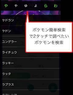 Androidアプリ「個体値スカウターGO for ポケモンGO」のスクリーンショット 2枚目