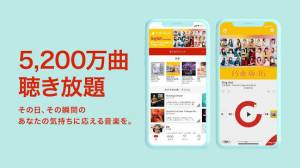 Androidアプリ「楽天ミュージック - 楽天の聴き放題音楽アプリ」のスクリーンショット 1枚目