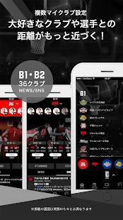 Androidアプリ「Bリーグスマホチケット」のスクリーンショット 3枚目