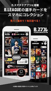 Androidアプリ「Bリーグスマホチケット」のスクリーンショット 4枚目