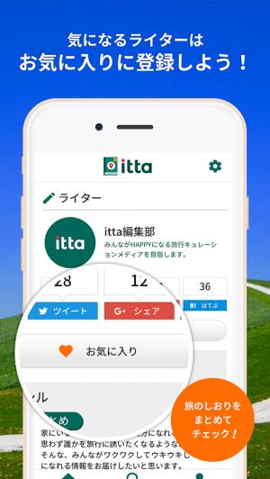 Androidアプリ「旅行メディアitta[イッタ]思わず誰かを旅行に誘いたくなる」のスクリーンショット 3枚目