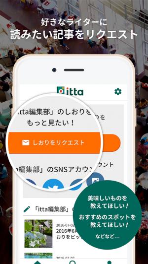 Androidアプリ「旅行メディアitta[イッタ]思わず誰かを旅行に誘いたくなる」のスクリーンショット 4枚目