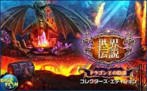 Androidアプリ「世界伝説:ドラゴン王の陰謀 (Full)」のスクリーンショット 5枚目