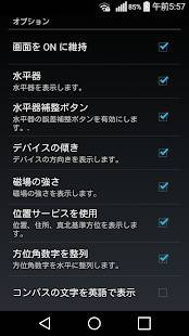 Androidアプリ「コンパス」のスクリーンショット 5枚目