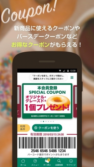 Androidアプリ「クリスピー・クリーム for APP」のスクリーンショット 3枚目