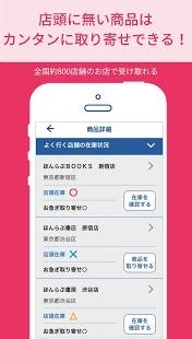 Androidアプリ「書店の在庫検索&店頭取り寄せができる本のニュースアプリ:ほんらぶ」のスクリーンショット 3枚目