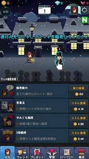 Androidアプリ「マッチ売りの少女:幸せクリッカー」のスクリーンショット 4枚目