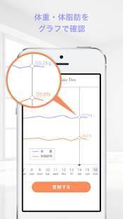 Androidアプリ「1日60秒で痩せよう!ボディメイクダイエット」のスクリーンショット 4枚目