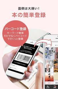 Androidアプリ「読書管理アプリ Readee -カンタン読書記録と本棚管理」のスクリーンショット 3枚目