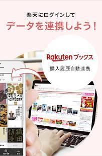 Androidアプリ「読書管理アプリ Readee -カンタン読書記録と本棚管理」のスクリーンショット 4枚目