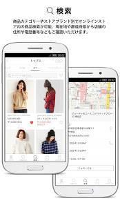 Androidアプリ「UNITED ARROWS LTD. 公式アプリ」のスクリーンショット 4枚目