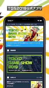 Androidアプリ「TGS2019」のスクリーンショット 2枚目