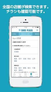 Androidアプリ「シュープラザ(SHOE・PLAZA) 公式アプリ」のスクリーンショット 3枚目