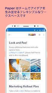 Androidアプリ「Dropbox Paper」のスクリーンショット 1枚目