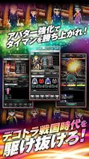 Androidアプリ「黄金爆走デコトラ★プリンセス」のスクリーンショット 3枚目